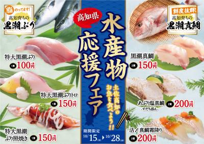 20201015-高知県水産物応援フェア-メニュー-鯛・ぶり