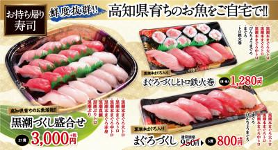 20201015-高知県水産物応援フェア-メニュー-take