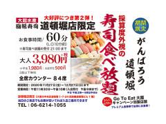 大起水産回転寿司道頓堀店 寿司食べ放題