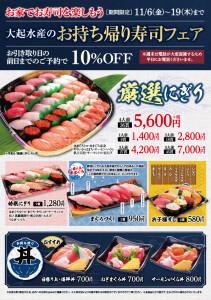 20201106-お持ち帰り寿司フェア