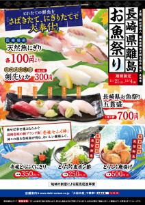 20201121-お魚フェア