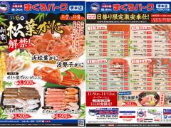 20201107(折込)堺