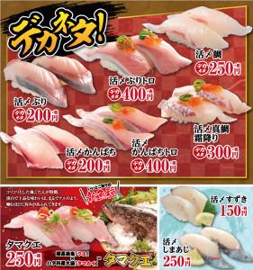 20210118-養殖魚フェア-HP用