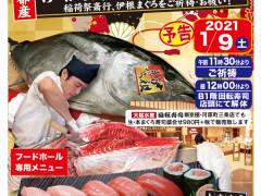 伊根まぐろ解体 大起水産回転寿司 京都タワーサンド店
